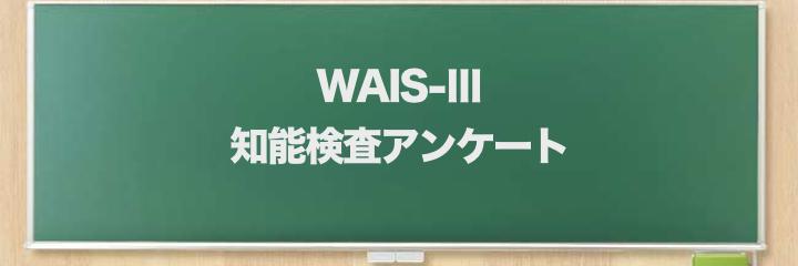 WAIS結果アンケート